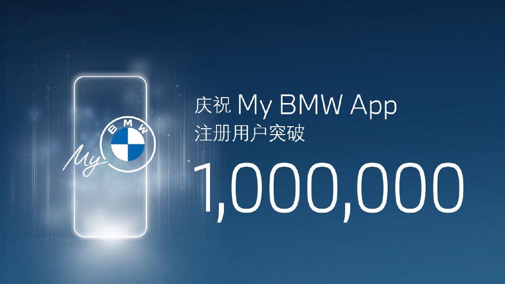 创新数字化:My BMW App 注册用户突破1,000,000