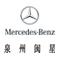 福建省泉州闽星汽车销售服务有限公司